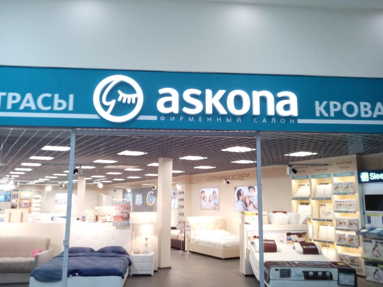 Фирменный салон матрасов Аскона